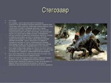 Стегозавр Стегозавр Стегозавры - группа крупных растительноядных четвероногих...