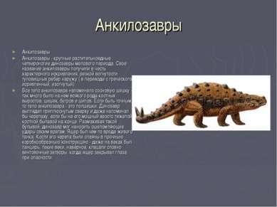 Анкилозавры Анкилозавры Анкилозавры - крупные растительноядные четвероногие д...