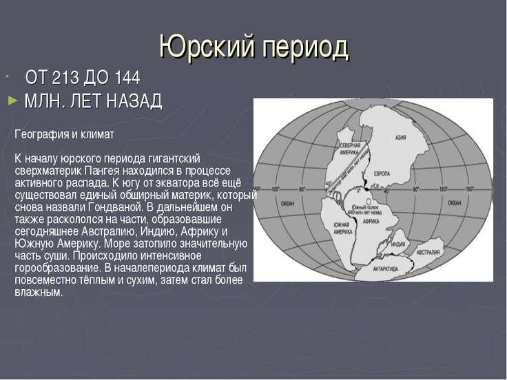 Юрский период ОТ 213 ДО 144 МЛН. ЛЕТ НАЗАД География и климат К началу юрског...