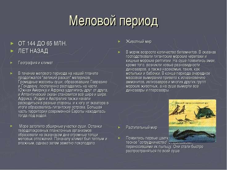 Меловой период ОТ 144 ДО 65 МЛН. ЛЕТ НАЗАД География и климат В течение мелов...