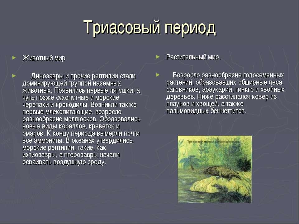 Триасовый период Животный мир Динозавры и прочие рептилии стали доминирующей ...