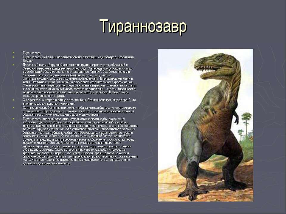 Тираннозавр Тираннозавр Тираннозавр был одним из самых больших плотоядных дин...