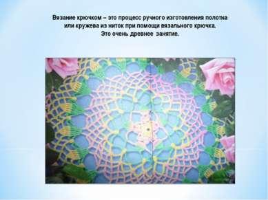 Вязание крючком – это процесс ручного изготовления полотна или кружева из нит...