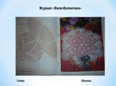 Журнал «Валя-Валентина» Схема Образец