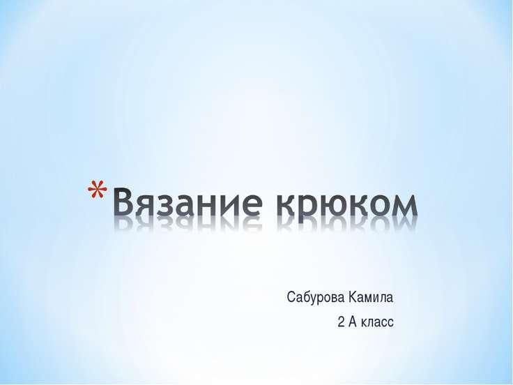 Сабурова Камила 2 А класс