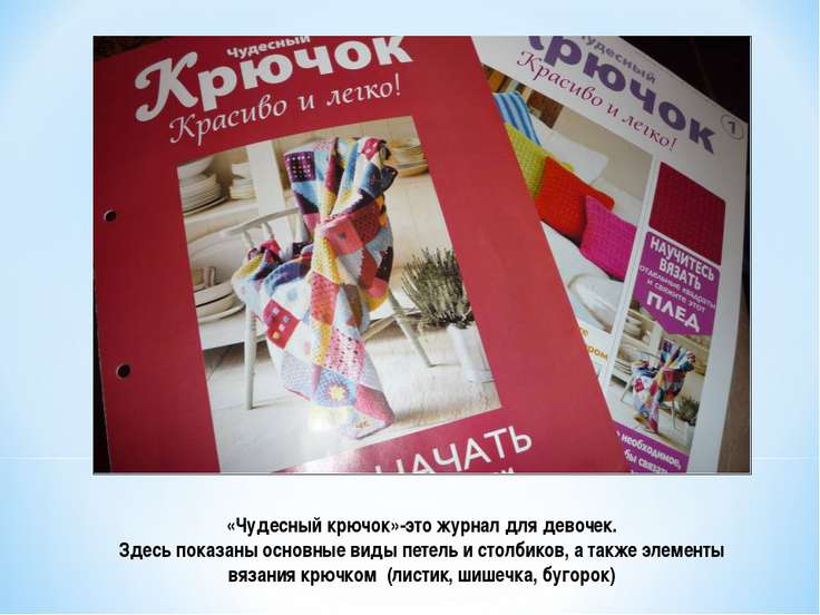 «Чудесный крючок»-это журнал для девочек. Здесь показаны основные виды петель...