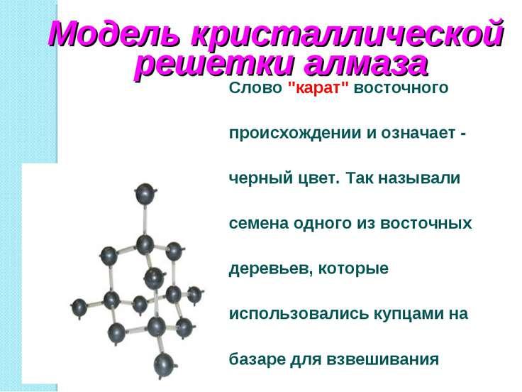 """Модель кристаллической решетки алмаза Слово """"карат"""" восточного происхождении ..."""