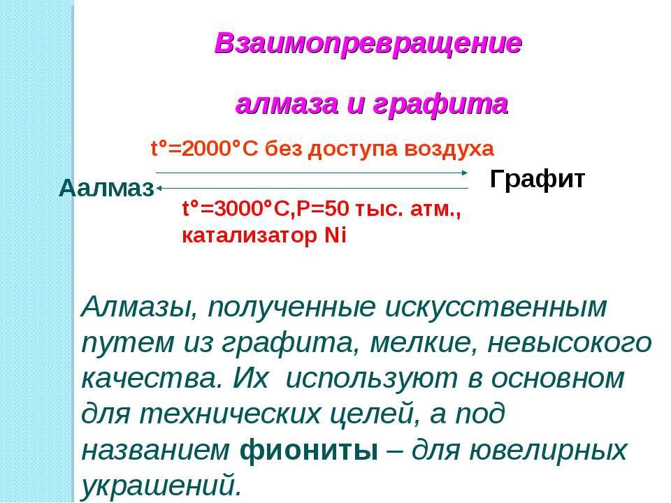 Взаимопревращение алмаза и графита Аалмаз t =2000 C без доступа воздуха t =30...