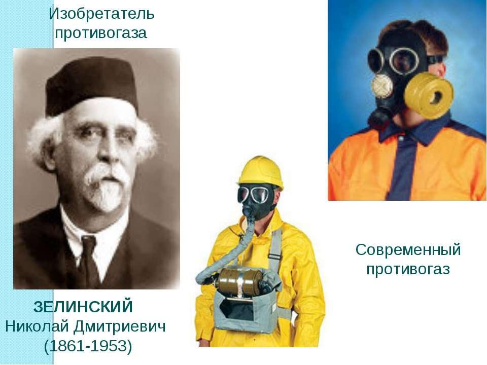ЗЕЛИНСКИЙ Николай Дмитриевич (1861-1953) Современный противогаз Изобретатель ...