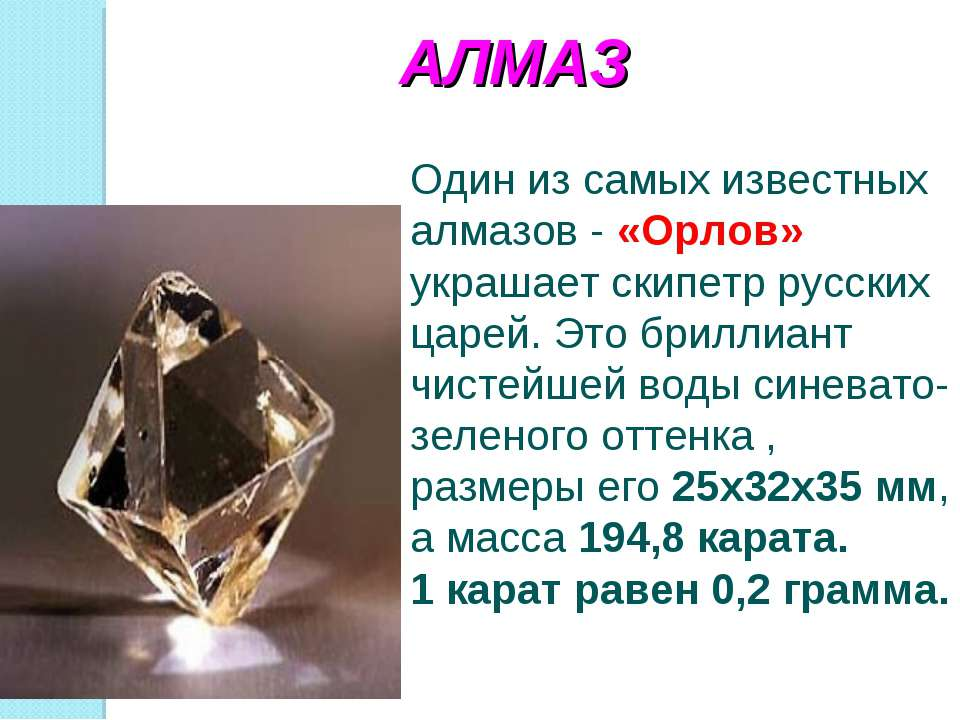 АЛМАЗ Один из самых известных алмазов - «Орлов» украшает скипетр русских царе...