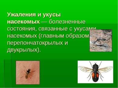 Ужаления и укусы насекомых— болезненные состояния, связанные с укусами насек...