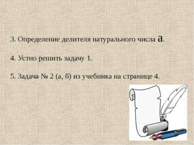 3. Определение делителя натурального числа a. 4. Устно решить задачу 1. 5. За...