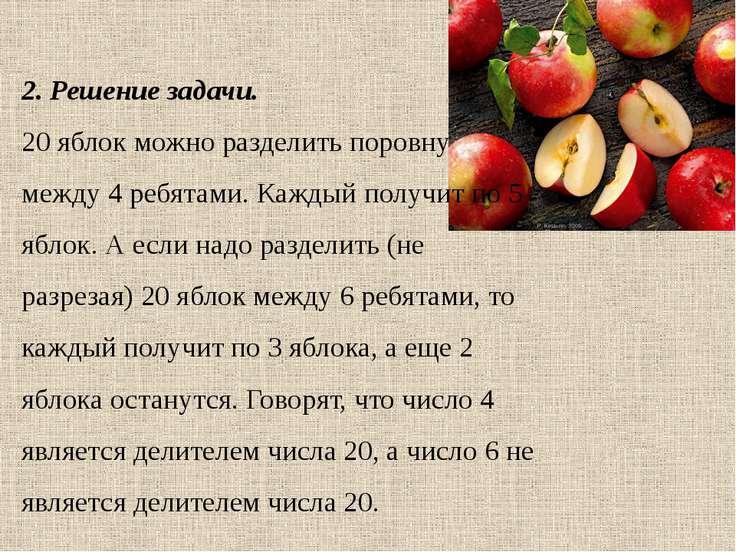 2. Решение задачи. 20 яблок можно разделить поровну между 4 ребятами. Каждый ...