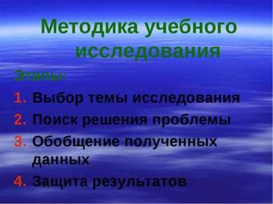 Методика учебного исследования Этапы: Выбор темы исследования Поиск решения п...
