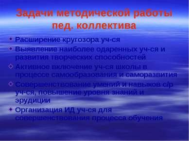 Задачи методической работы пед. коллектива Расширение кругозора уч-ся Выявлен...