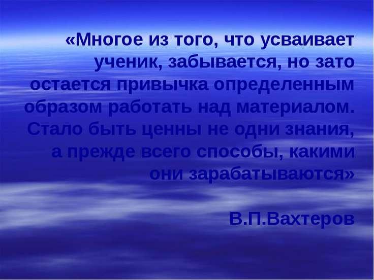 «Многое из того, что усваивает ученик, забывается, но зато остается привычка ...