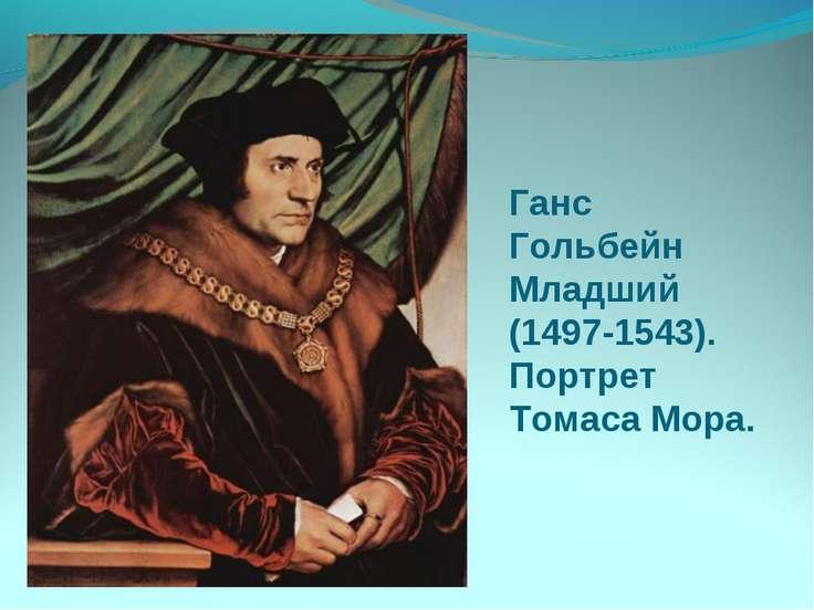 Ганс Гольбейн Младший (1497-1543). Портрет Томаса Мора.