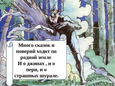 Много сказок и поверий ходит по родной земле И о джинах , и о пери, и о страш...