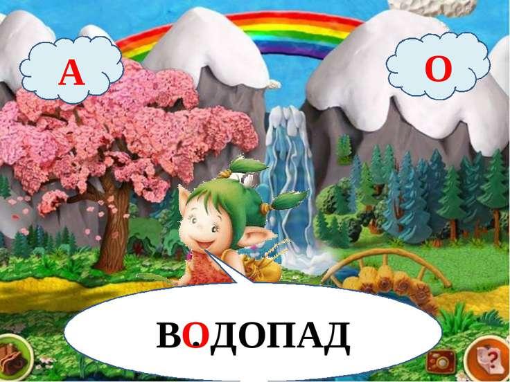 В . ДОПАД А О О