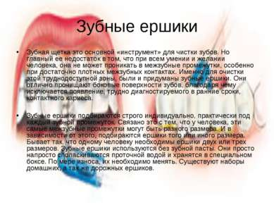 Зубные ершики Зубная щетка это основной «инструмент» для чистки зубов. Но гла...