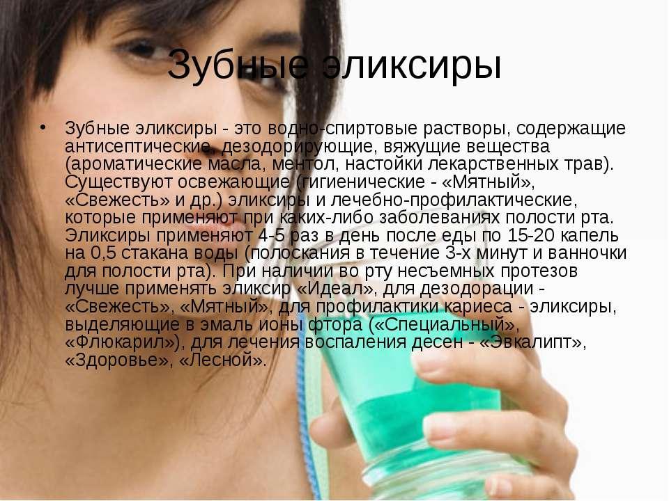 Зубные эликсиры Зубные эликсиры - это водно-спиртовые растворы, содержащие ан...