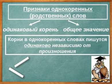 Признаки однокоренных (родственных) слов Корни в однокоренных словах пишутся ...