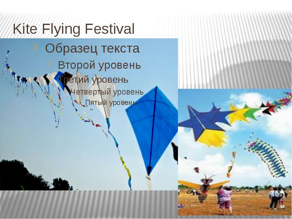 Kite Flying Festival