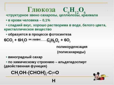 Глюкоза С6Н12О6 •структурное звено сахарозы, целлюлозы, крахмала • в крови че...