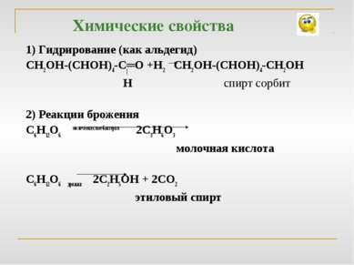 Химические свойства 1) Гидрирование (как альдегид) СН2ОН-(СНОН)4-С═О +Н2 СН2О...