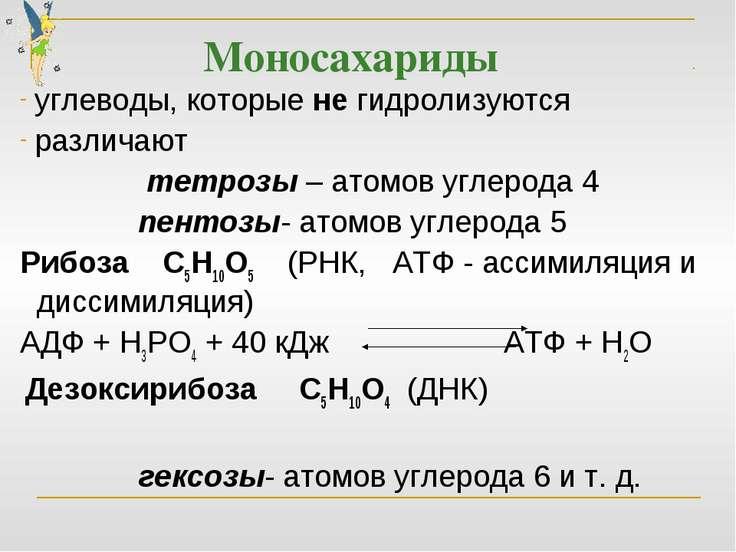 Моносахариды углеводы, которые не гидролизуются различают тетрозы – атомов уг...