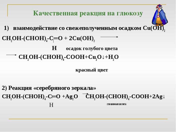 Качественная реакция на глюкозу 1) взаимодействие со свежеполученным осадком...