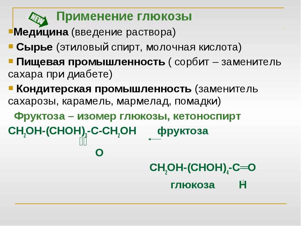 Применение глюкозы Медицина (введение раствора) Сырье (этиловый спирт, молочн...