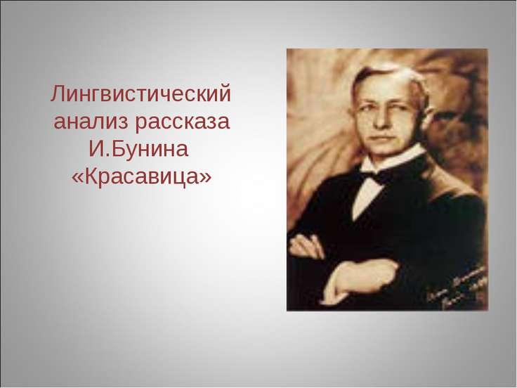 Лингвистический анализ рассказа И.Бунина «Красавица»