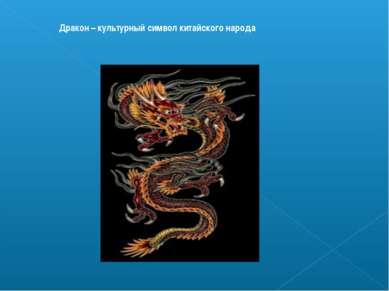 Дракон – культурный символ китайского народа