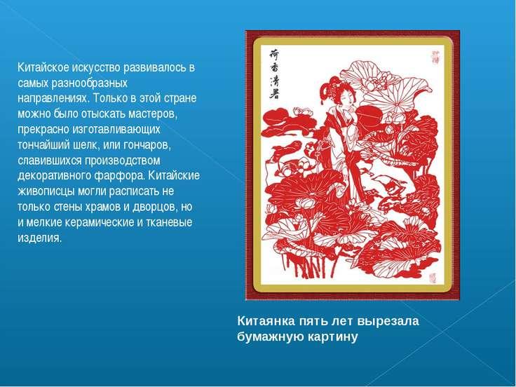 Китайское искусство развивалось в самых разнообразных направлениях. Только в ...