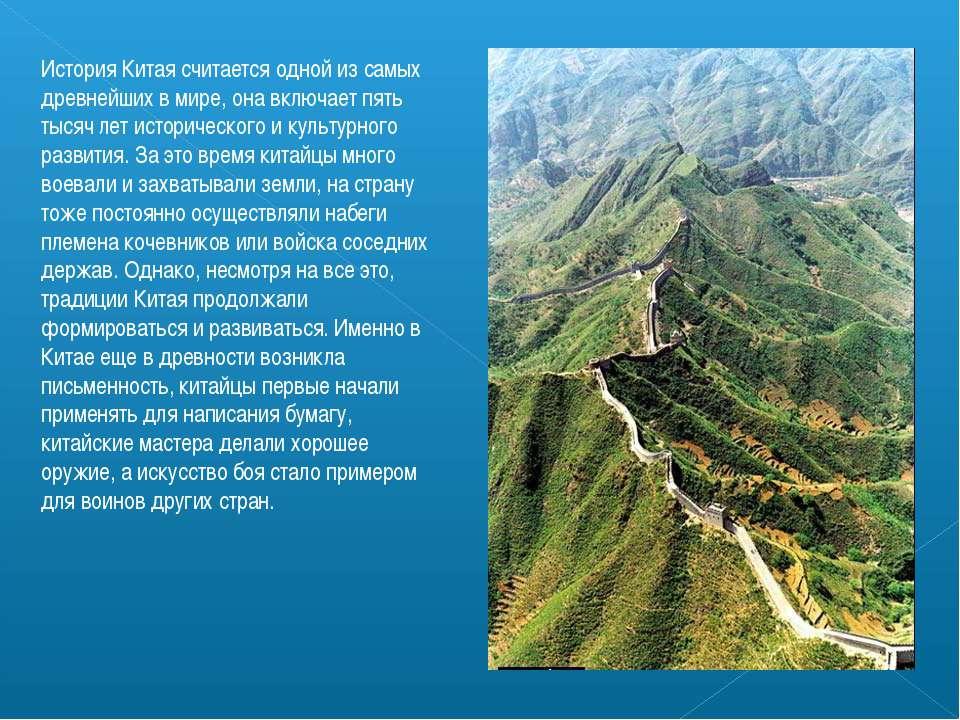 История Китая считается одной из самых древнейших в мире, она включает пять т...