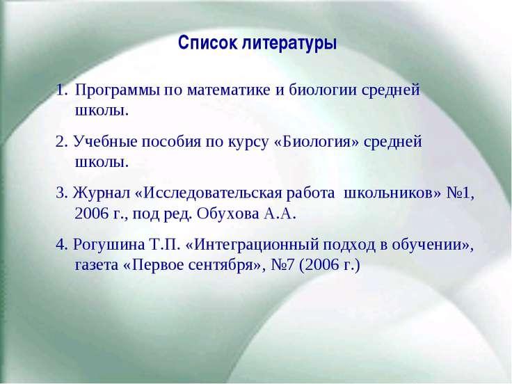 Список литературы Программы по математике и биологии средней школы. 2. Учебны...