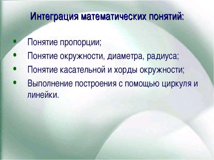 Понятие пропорции; Понятие окружности, диаметра, радиуса; Понятие касательной...