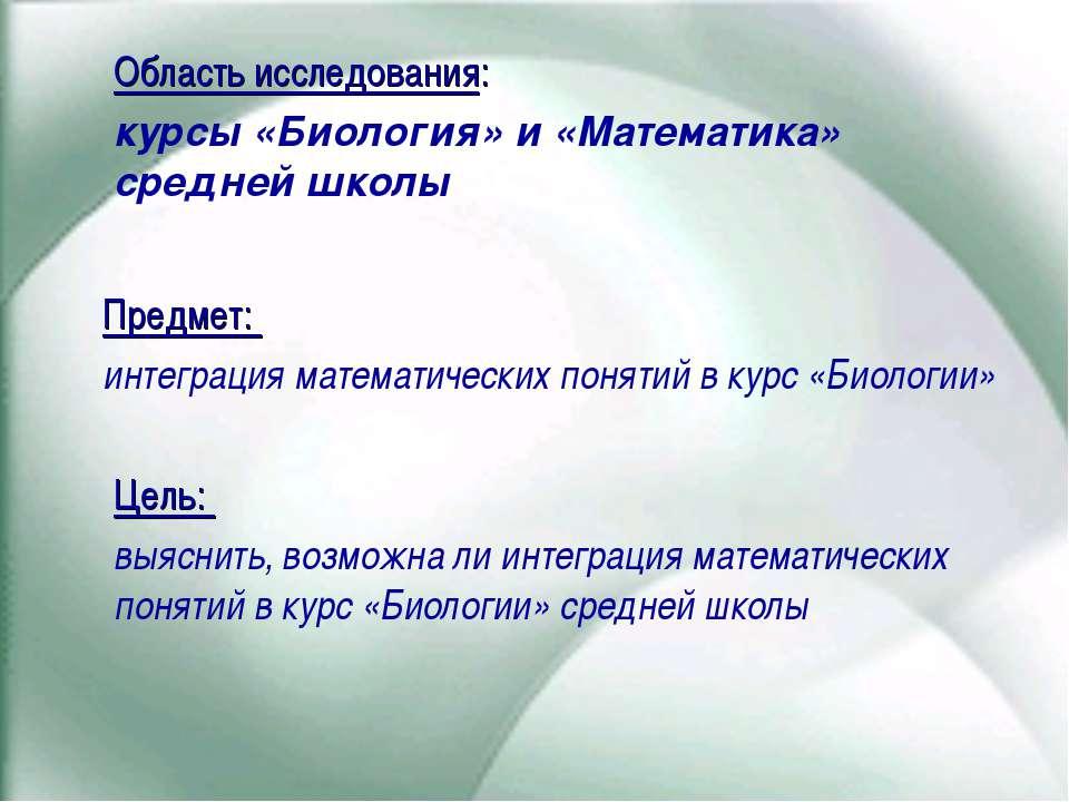 Область исследования: курсы «Биология» и «Математика» средней школы Предмет: ...
