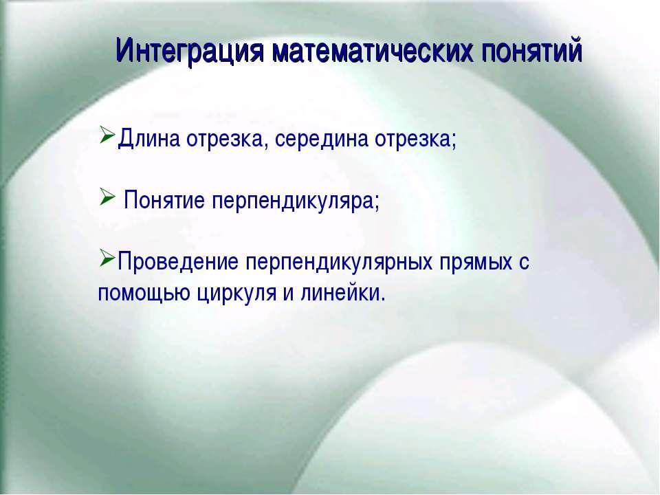 Интеграция математических понятий Длина отрезка, середина отрезка; Понятие пе...