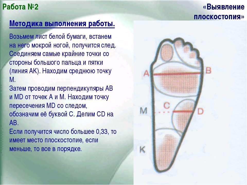 Работа №2 «Выявление плоскостопия» Методика выполнения работы. Возьмем лист б...