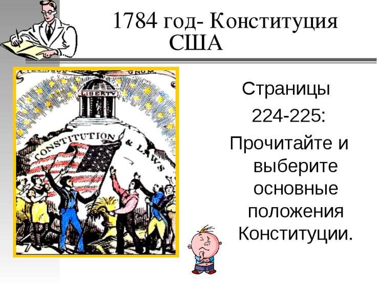 1784 год- Конституция США Страницы 224-225: Прочитайте и выберите основные по...