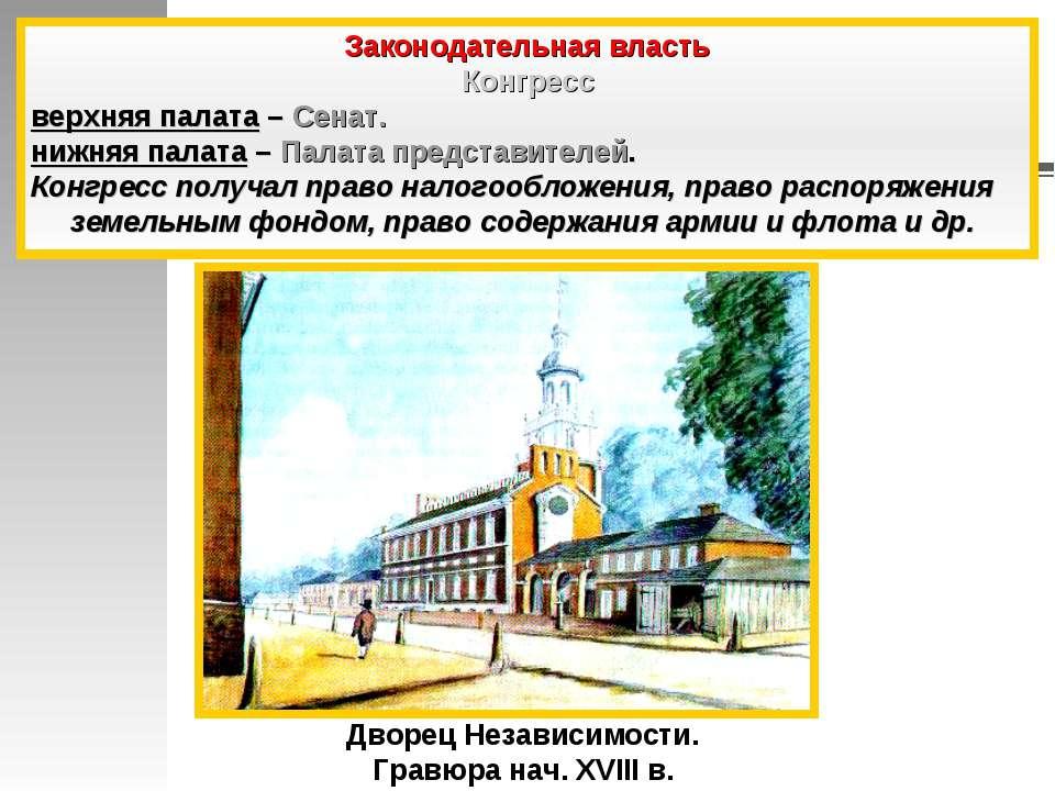 Дворец Независимости. Гравюра нач. XVIII в. Законодательная власть Конгресс в...