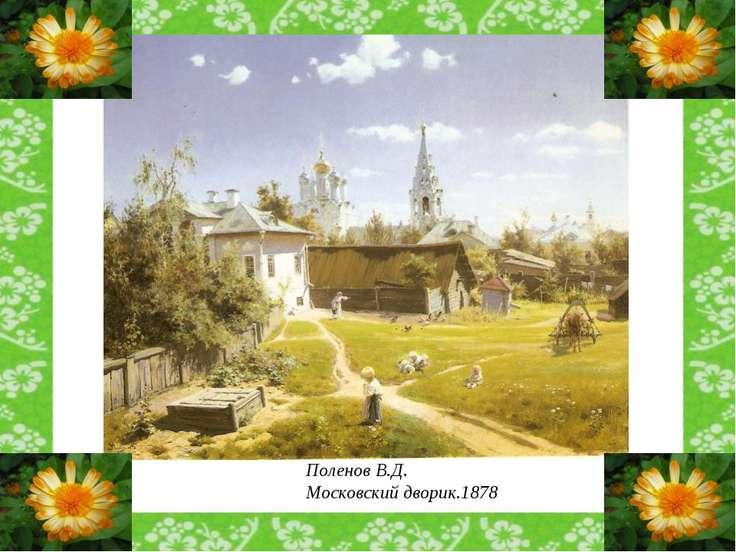 на основе пленэрных зарисовок, художники писали картины Поленов В.Д. Московск...