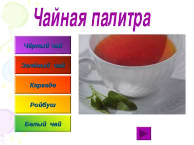 Чёрный чай Зелёный чай Каркаде Ройбуш Белый чай