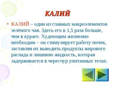 КАЛИЙ КАЛИЙ – один из главных макроэлементов зелёного чая. Здесь его в 1,5 ра...