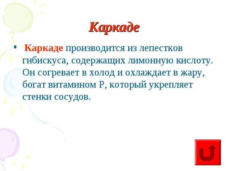 Каркаде Каркаде производится из лепестков гибискуса, содержащих лимонную кисл...