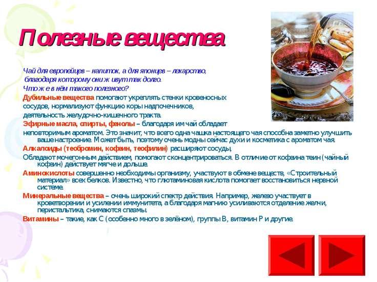 Полезные вещества Чай для европейцев – напиток, а для японцев – лекарство, бл...