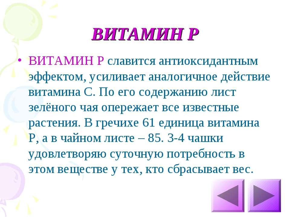 ВИТАМИН Р ВИТАМИН Р славится антиоксидантным эффектом, усиливает аналогичное ...