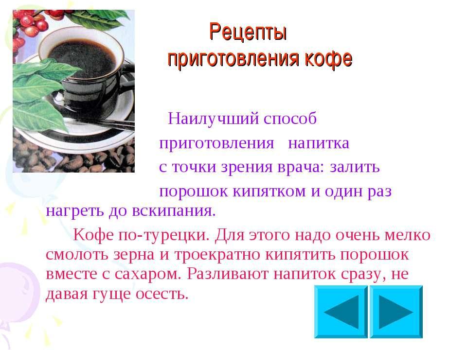 Рецепты приготовления кофе Наилучший способ приготовления напитка с точки зре...